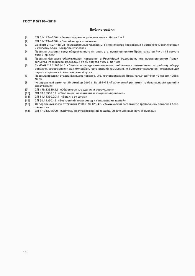 ГОСТ Р 57116-2016. Страница 21