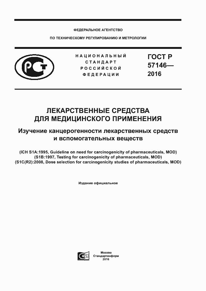 ГОСТ Р 57146-2016. Страница 1