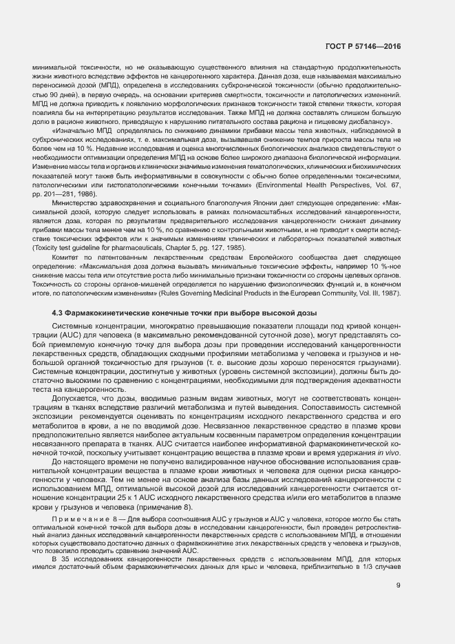 ГОСТ Р 57146-2016. Страница 14