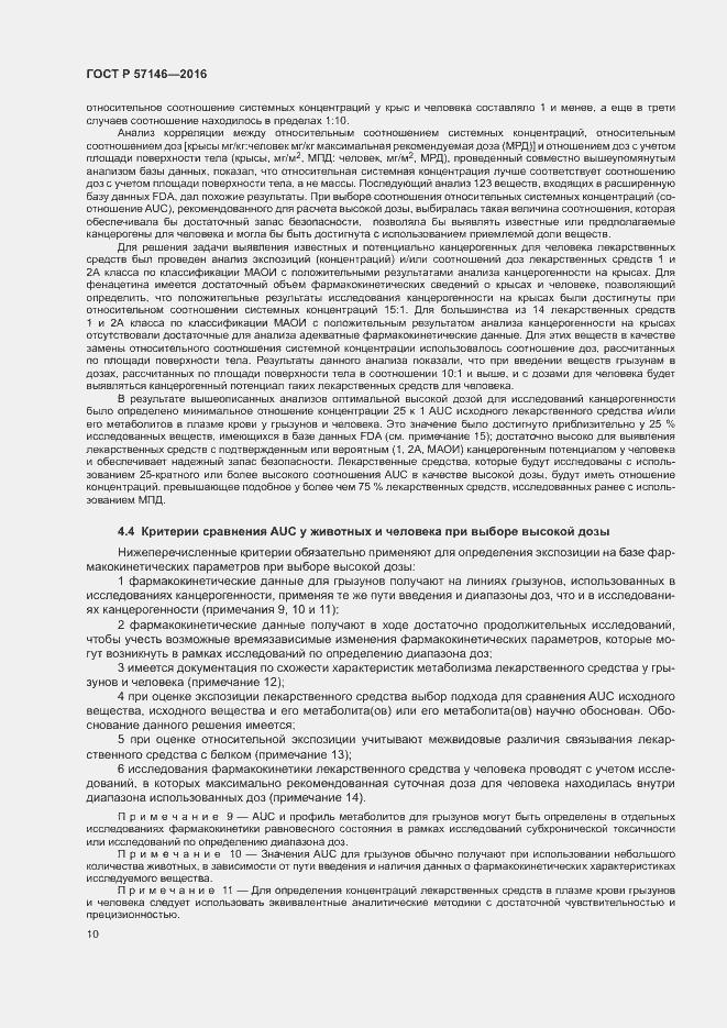 ГОСТ Р 57146-2016. Страница 15