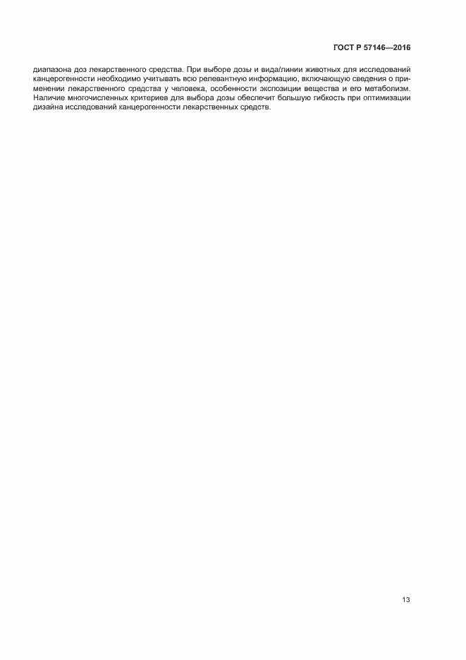 ГОСТ Р 57146-2016. Страница 18
