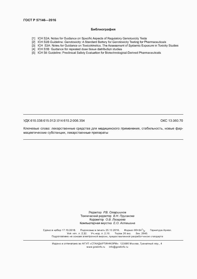 ГОСТ Р 57146-2016. Страница 19