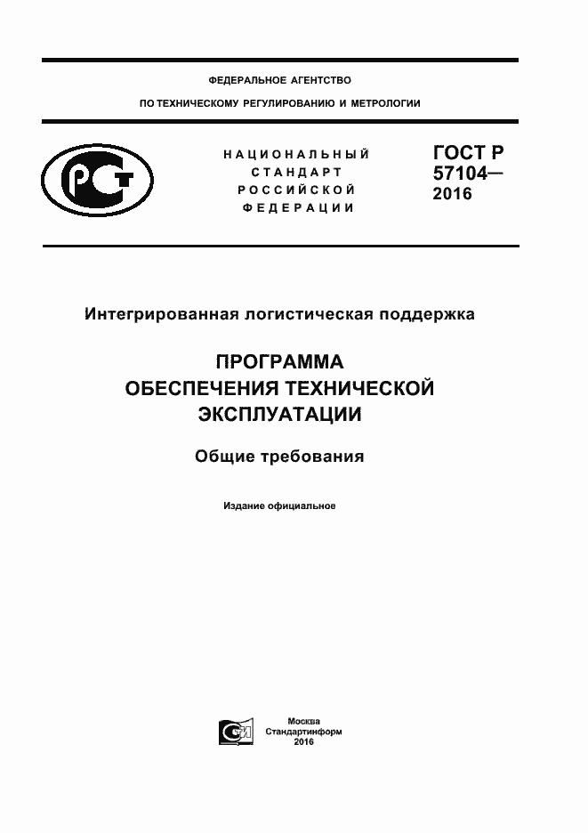 ГОСТ Р 57104-2016. Страница 1