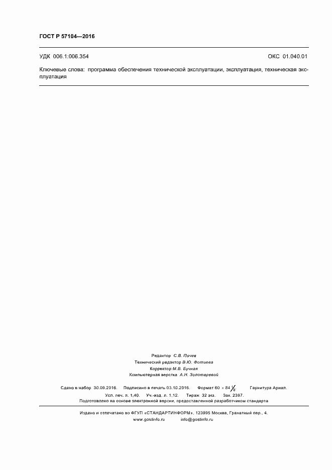 ГОСТ Р 57104-2016. Страница 11