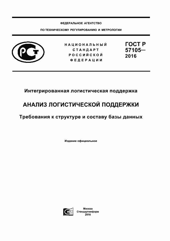 ГОСТ Р 57105-2016. Страница 1