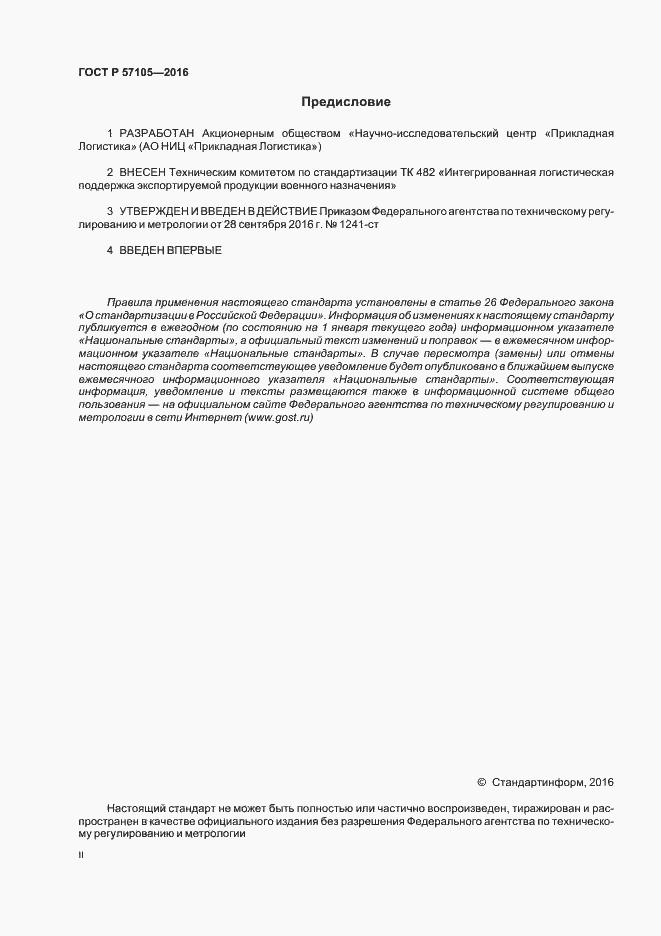 ГОСТ Р 57105-2016. Страница 2