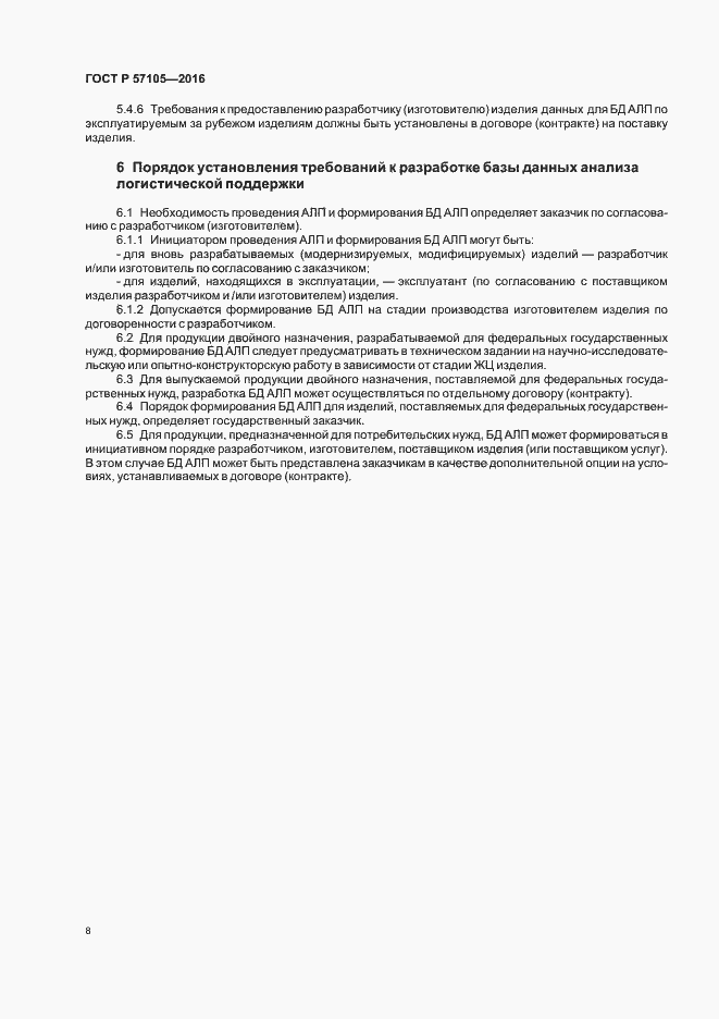 ГОСТ Р 57105-2016. Страница 11