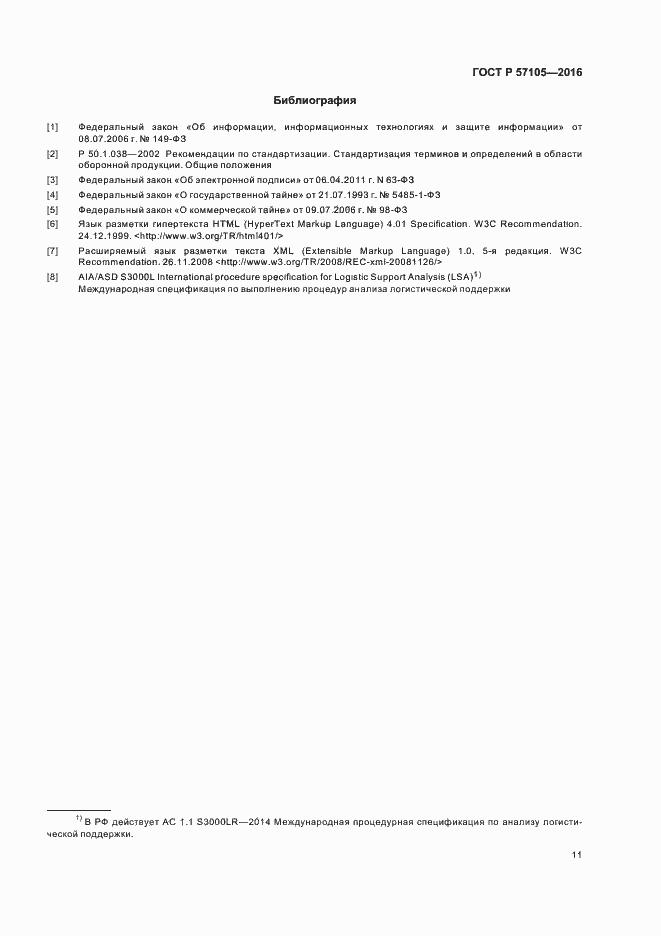 ГОСТ Р 57105-2016. Страница 14
