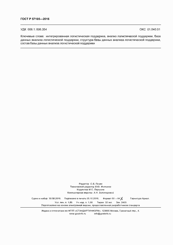 ГОСТ Р 57105-2016. Страница 15