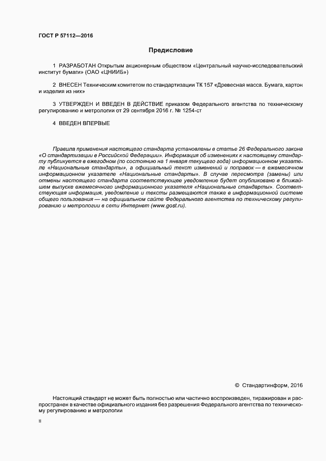 ГОСТ Р 57112-2016. Страница 2