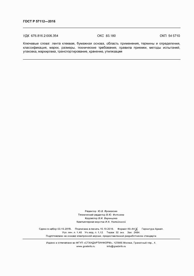 ГОСТ Р 57112-2016. Страница 11
