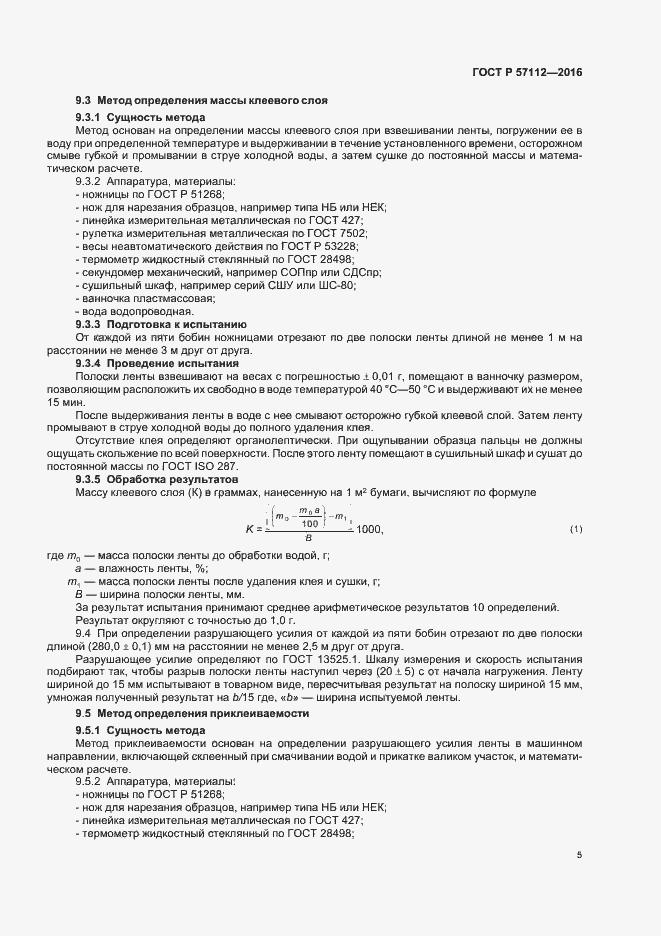 ГОСТ Р 57112-2016. Страница 8