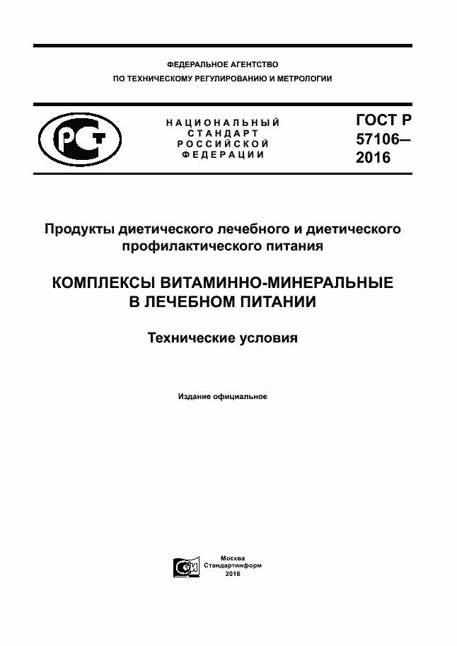 ГОСТ Р 57106-2016. Страница 1