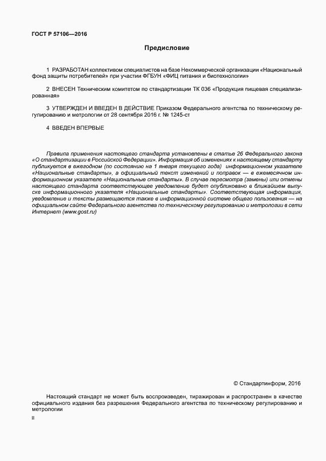 ГОСТ Р 57106-2016. Страница 2
