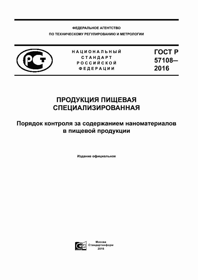 ГОСТ Р 57108-2016. Страница 1