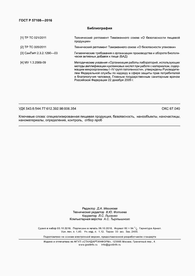ГОСТ Р 57108-2016. Страница 11