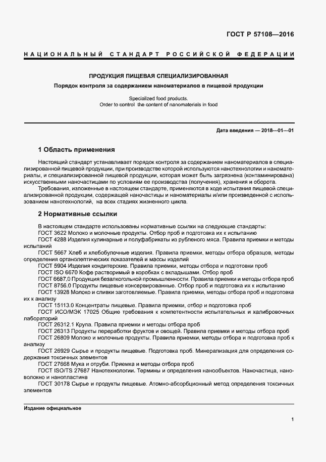ГОСТ Р 57108-2016. Страница 4