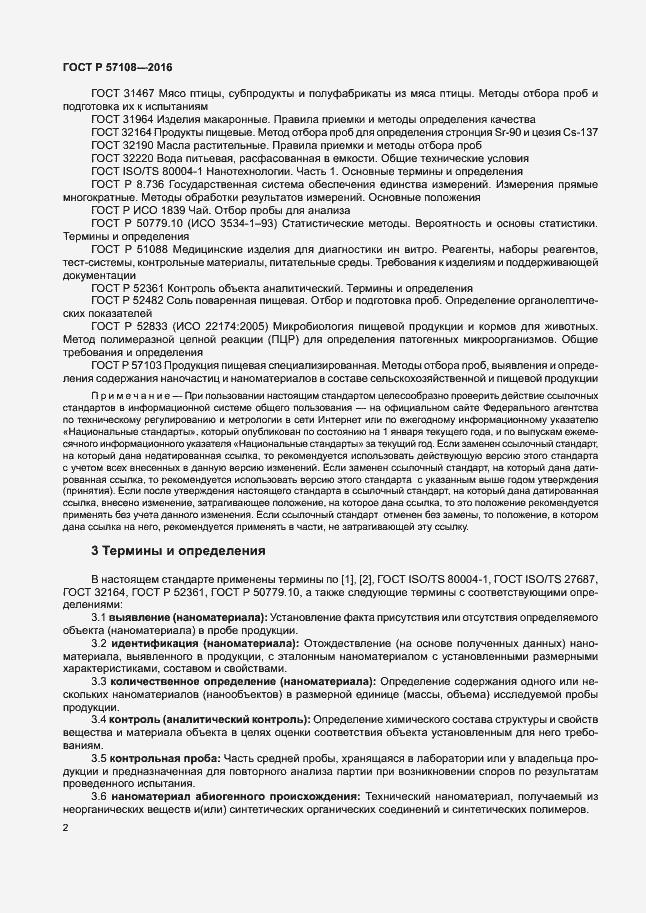 ГОСТ Р 57108-2016. Страница 5