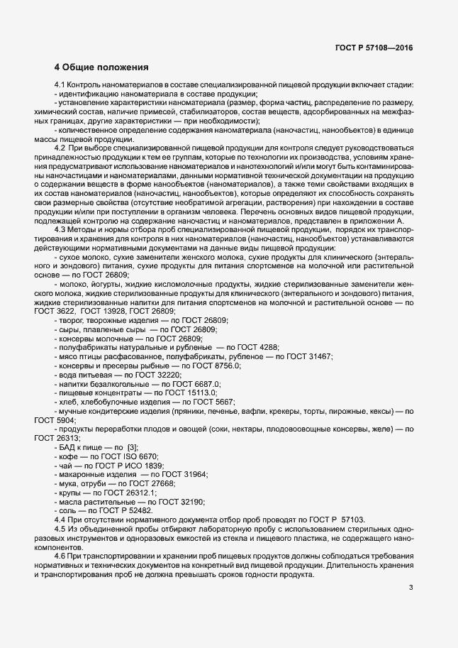 ГОСТ Р 57108-2016. Страница 6