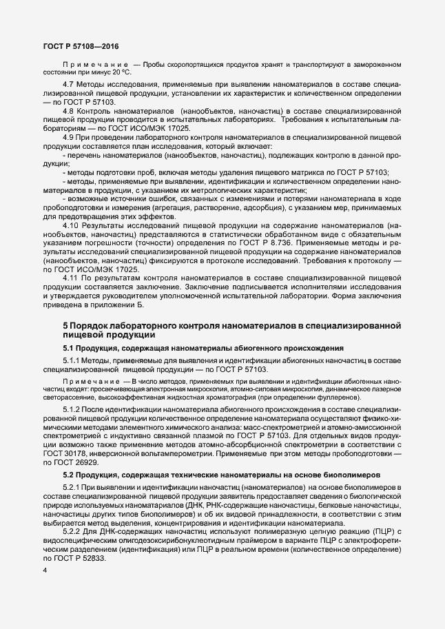ГОСТ Р 57108-2016. Страница 7