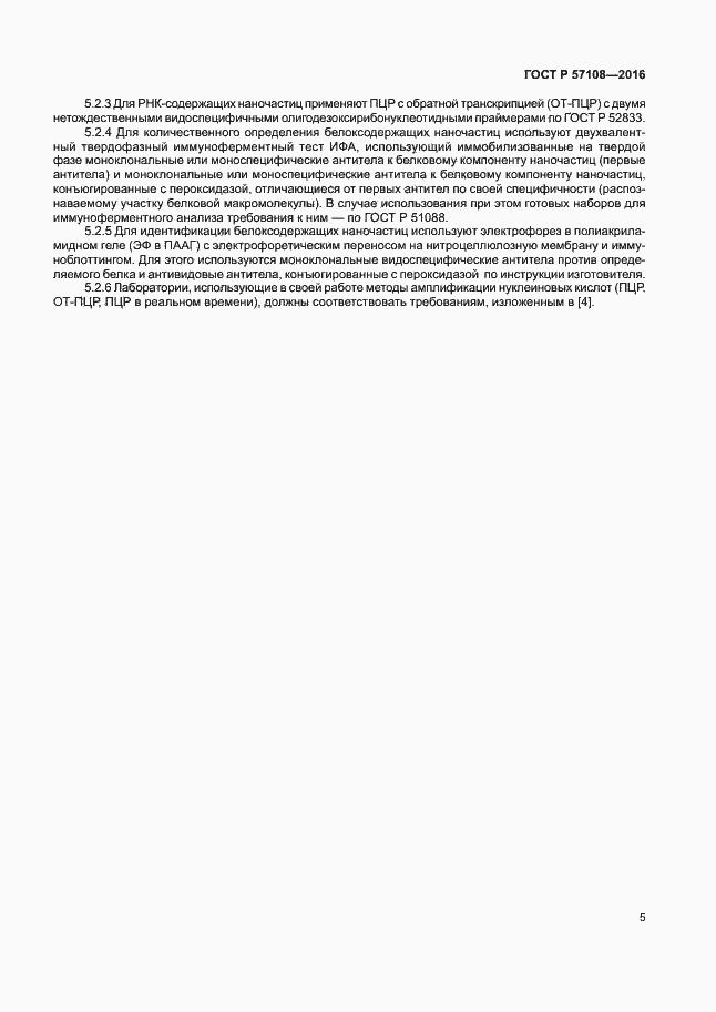 ГОСТ Р 57108-2016. Страница 8