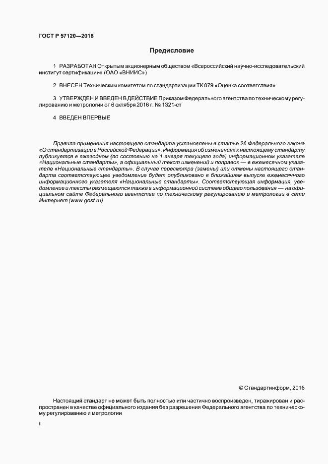 ГОСТ Р 57120-2016. Страница 2