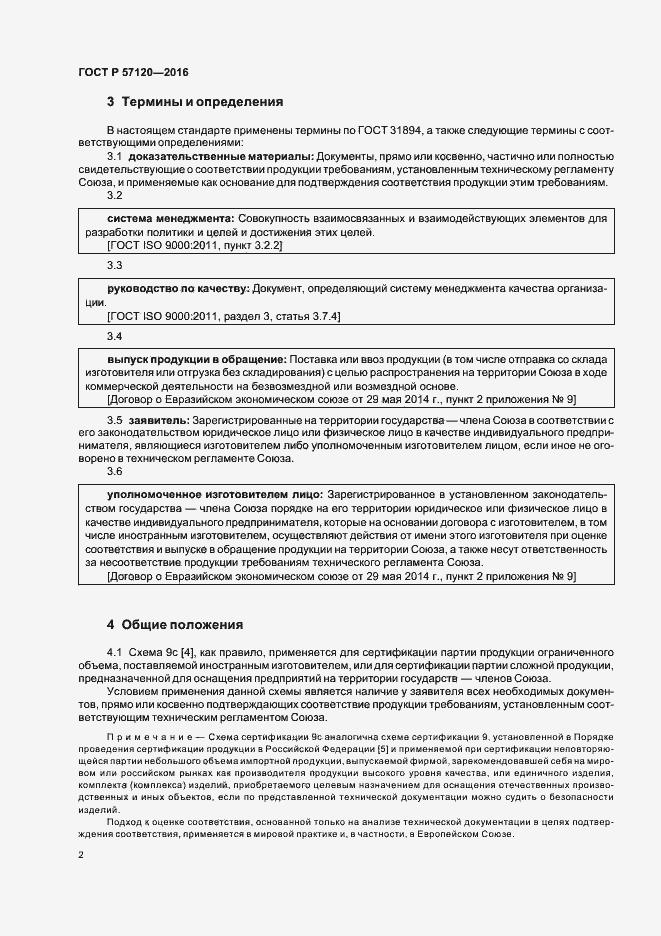 ГОСТ Р 57120-2016. Страница 6