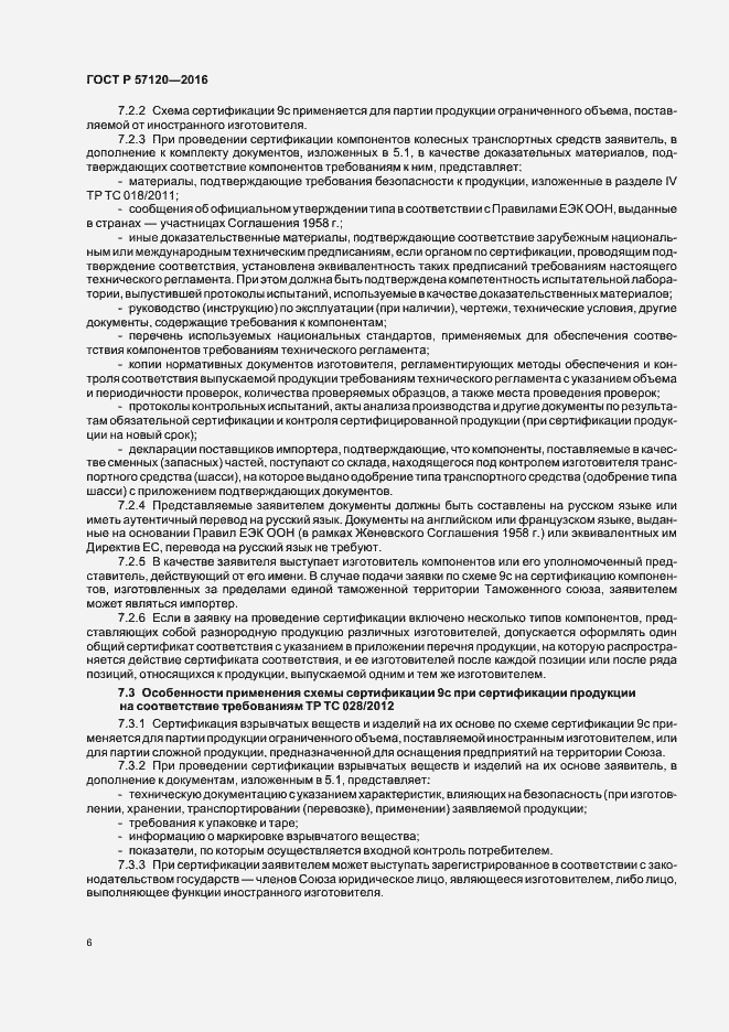 ГОСТ Р 57120-2016. Страница 10