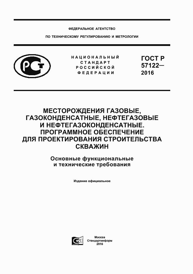 ГОСТ Р 57122-2016. Страница 1
