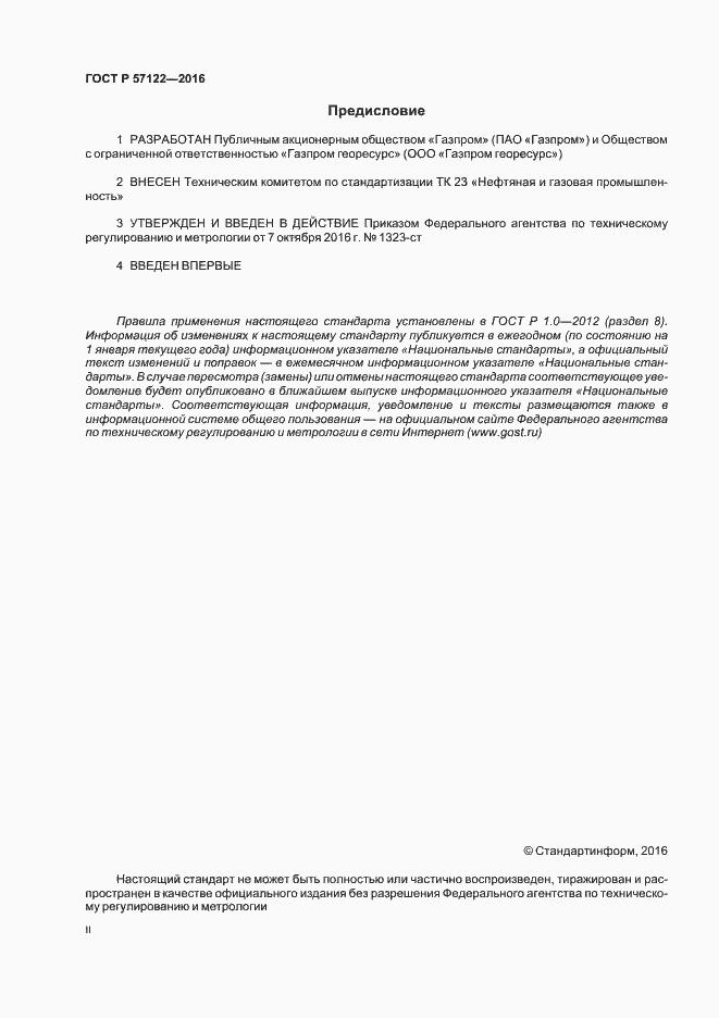 ГОСТ Р 57122-2016. Страница 2