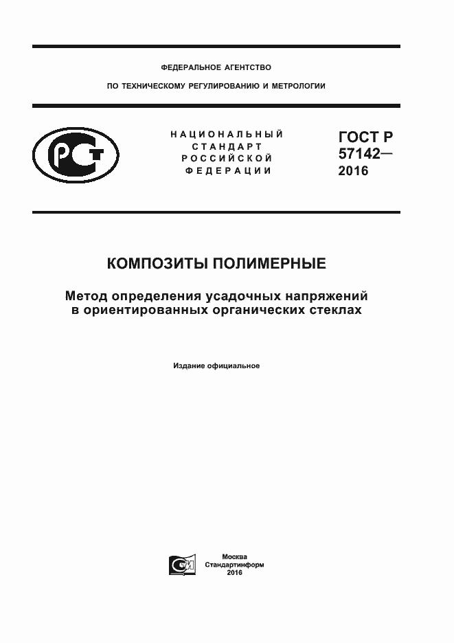 ГОСТ Р 57142-2016. Страница 1