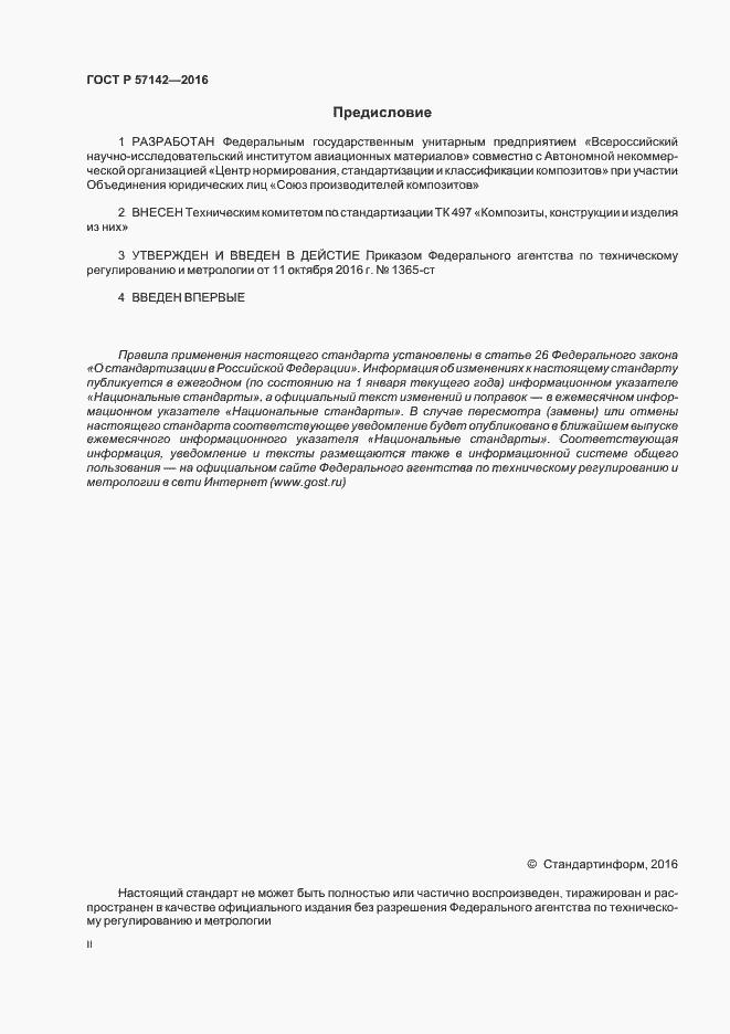 ГОСТ Р 57142-2016. Страница 2