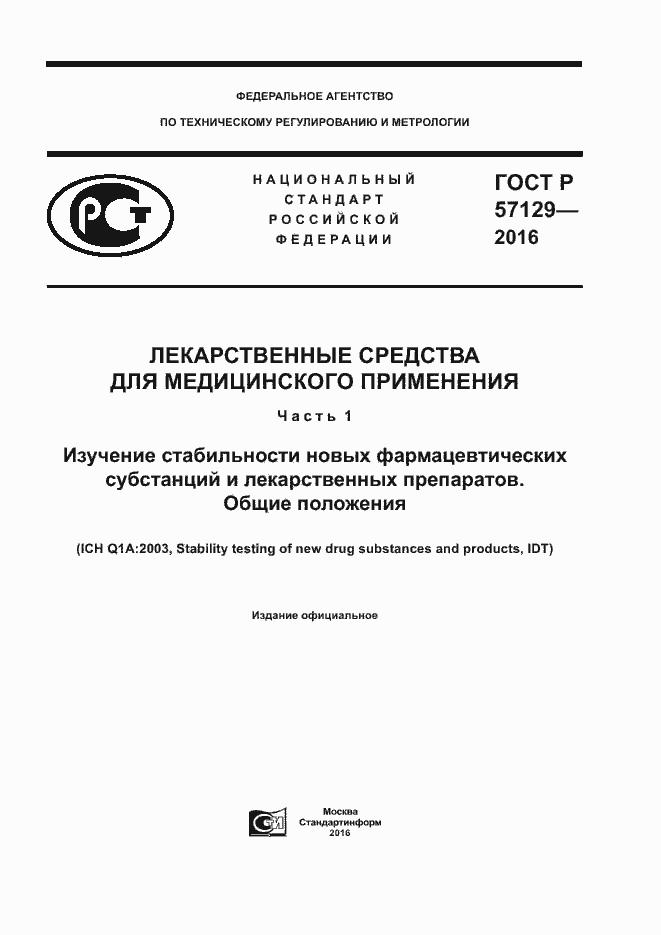 ГОСТ Р 57129-2016. Страница 1