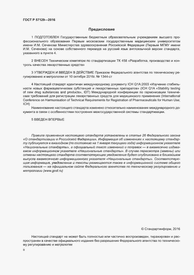 ГОСТ Р 57129-2016. Страница 2