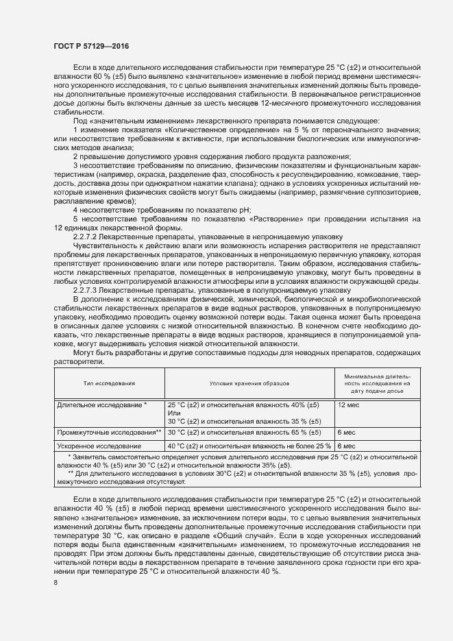 ГОСТ Р 57129-2016. Страница 12