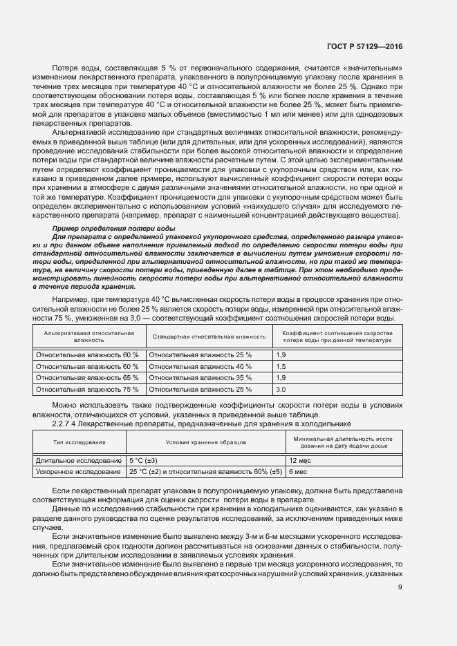 ГОСТ Р 57129-2016. Страница 13