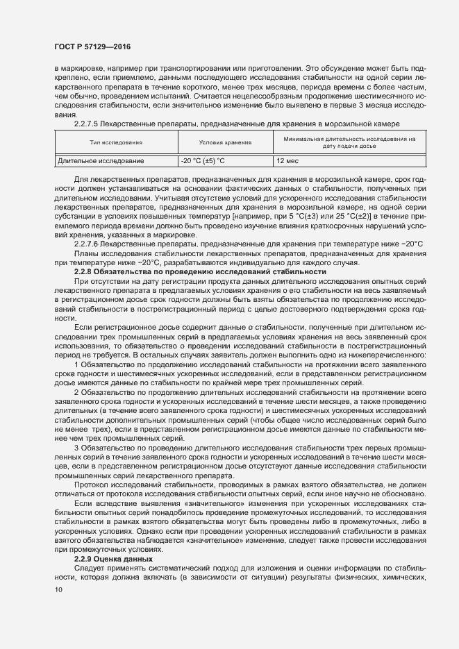 ГОСТ Р 57129-2016. Страница 14