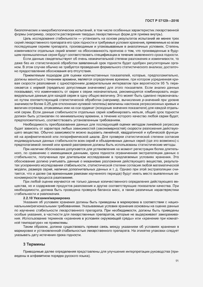 ГОСТ Р 57129-2016. Страница 15