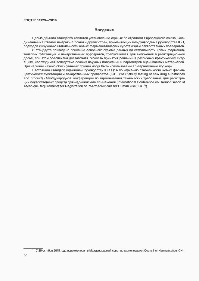 ГОСТ Р 57129-2016. Страница 4