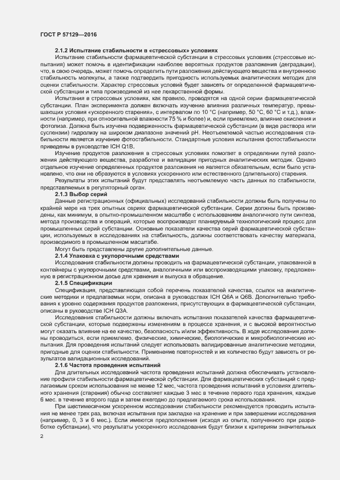 ГОСТ Р 57129-2016. Страница 6