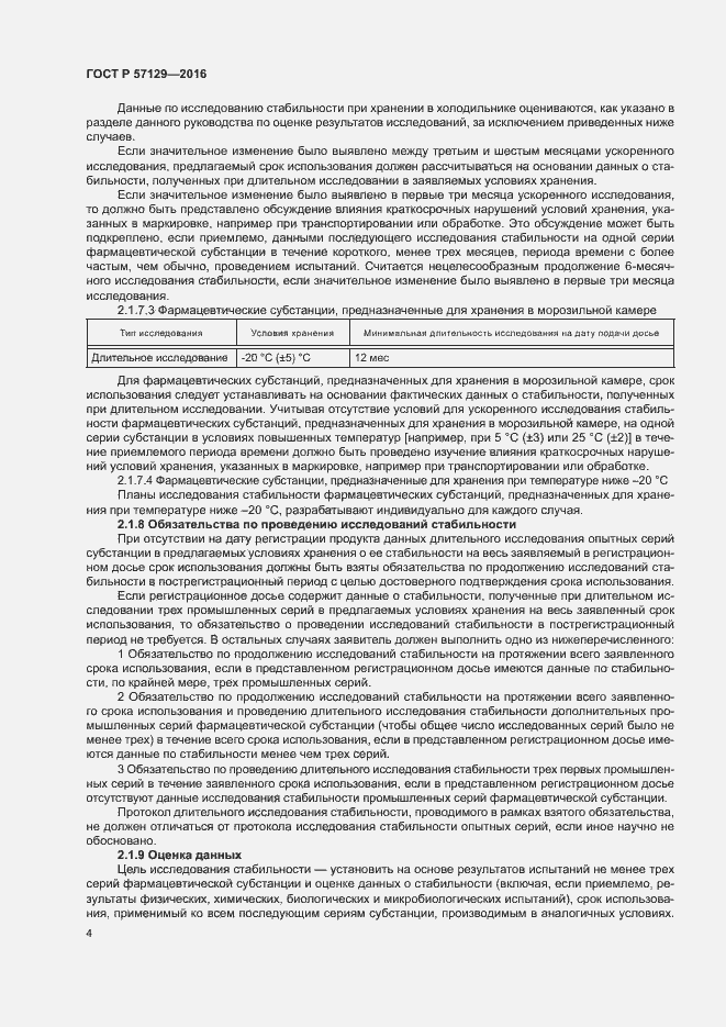 ГОСТ Р 57129-2016. Страница 8