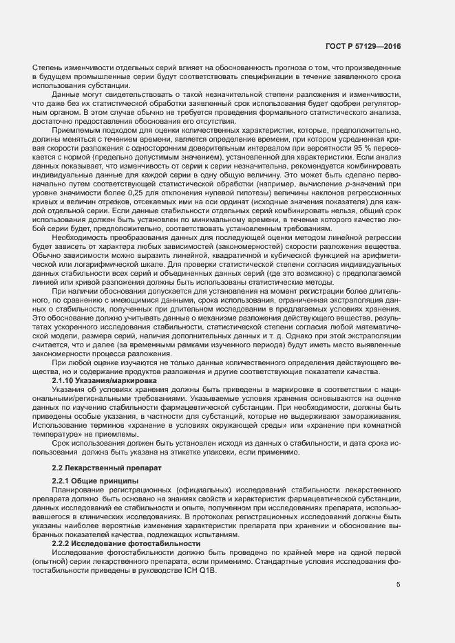 ГОСТ Р 57129-2016. Страница 9