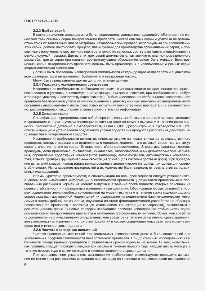 ГОСТ Р 57129-2016. Страница 10