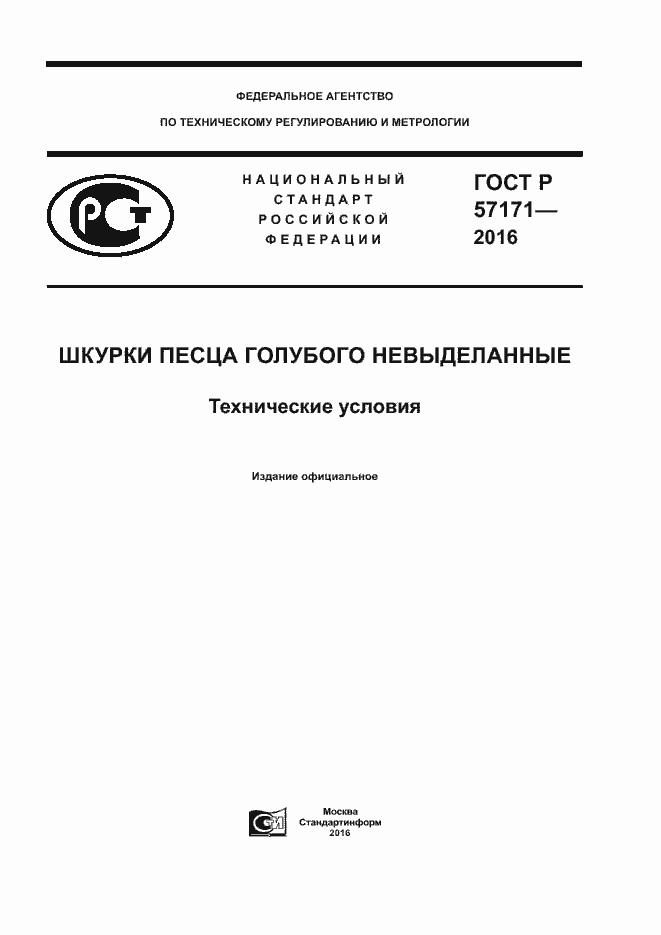 ГОСТ Р 57171-2016. Страница 1