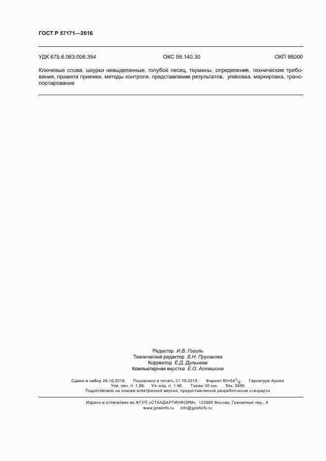 ГОСТ Р 57171-2016. Страница 15