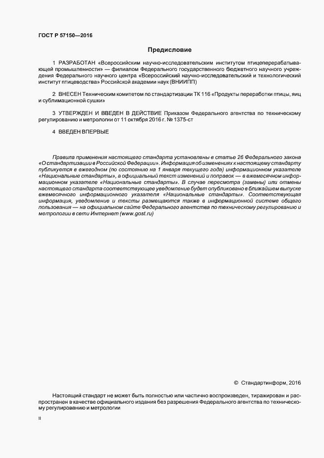 ГОСТ Р 57150-2016. Страница 2