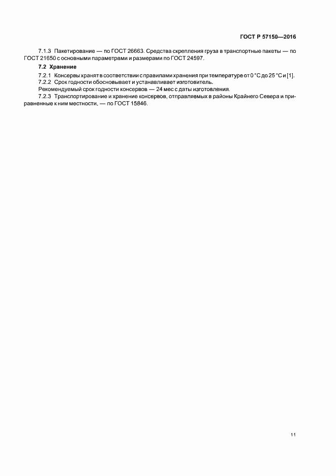 ГОСТ Р 57150-2016. Страница 13