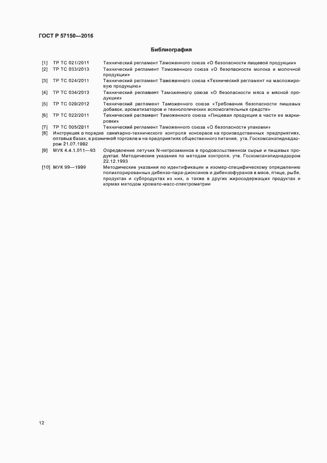 ГОСТ Р 57150-2016. Страница 14