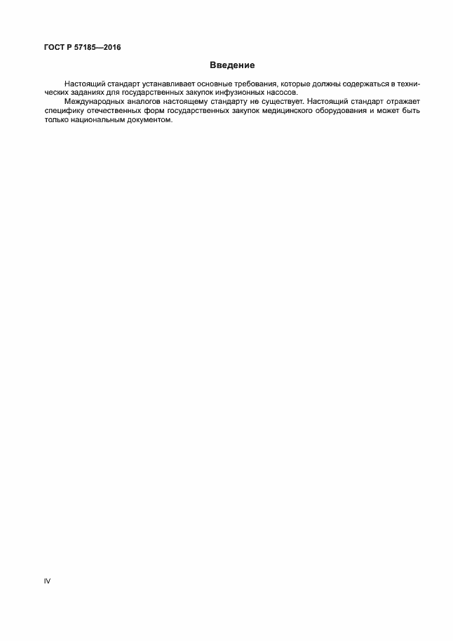 ГОСТ Р 57185-2016. Страница 4