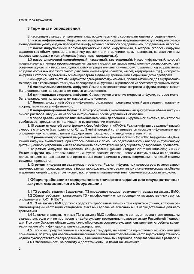 ГОСТ Р 57185-2016. Страница 6